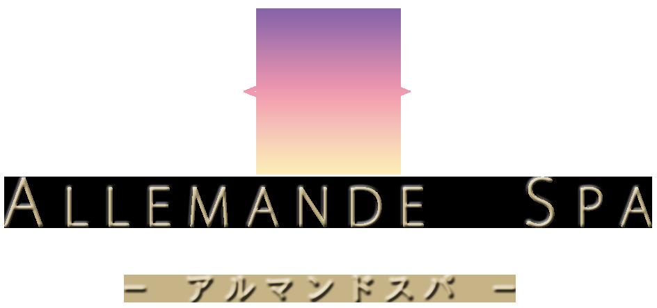 [メンズエステ ALLEMANDE SPA -アルマンドスパ-] 成増 / 王子 / 板橋 / 新宿三丁目 / 渋谷 / 出張 ロゴ