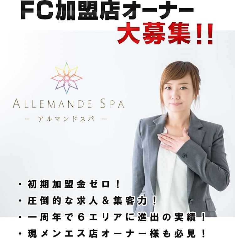 FC加盟店オーナー大募集!!